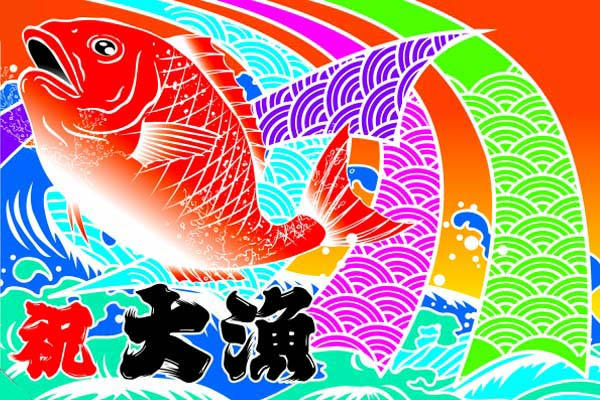 鯛の柄入り大漁旗1