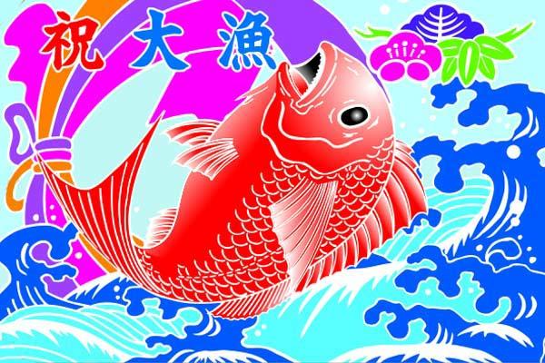 鯛の柄入り大漁旗3