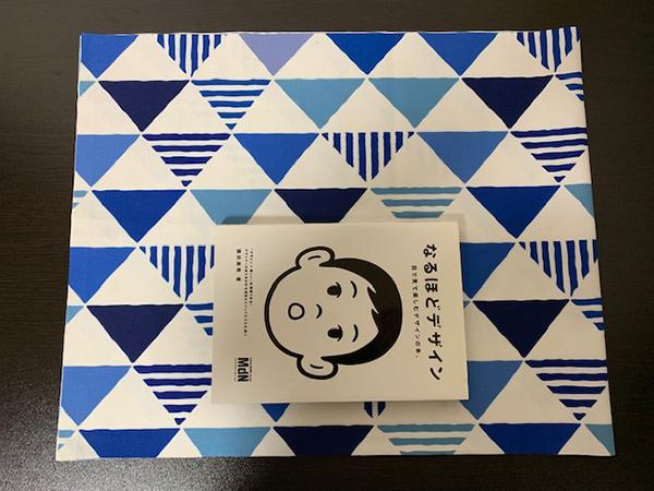 ブックカバー折り方3