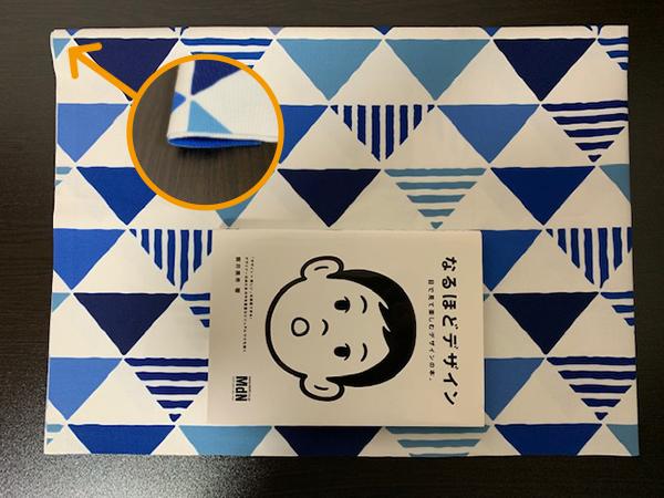 ブックカバー折り方7