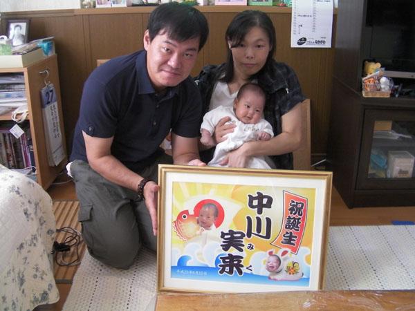 中川様の額縁入り大漁旗