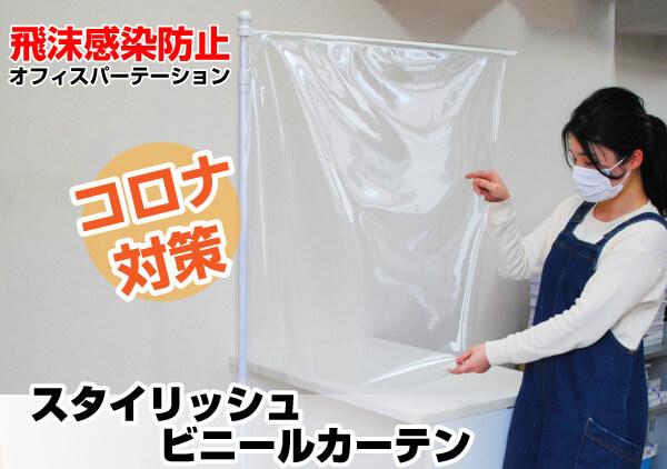 スタイリッシュビニールカーテン
