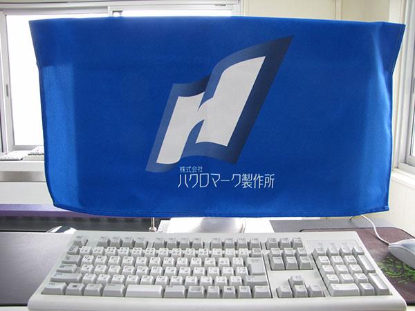 パソコンディスプレイ用カバー1