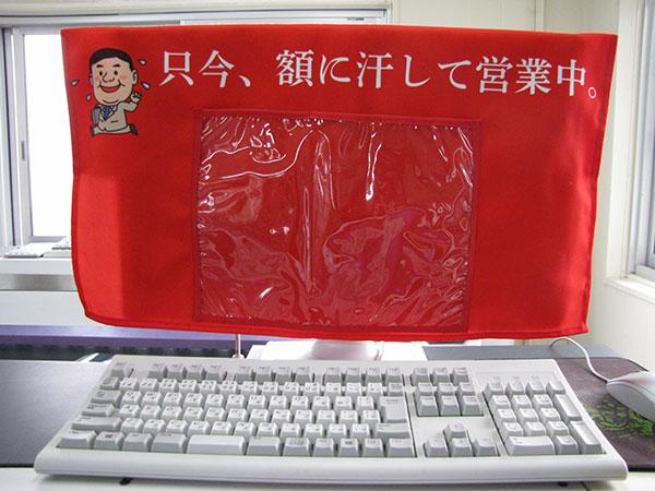 パソコンディスプレイ用カバー2