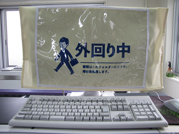 パソコンディスプレイ用カバー3
