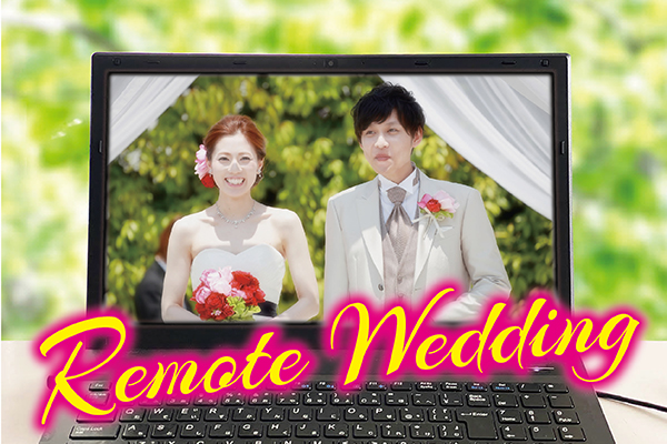 リモート結婚式タイトル