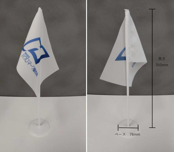 棒袋加工のオリジナル卓上旗