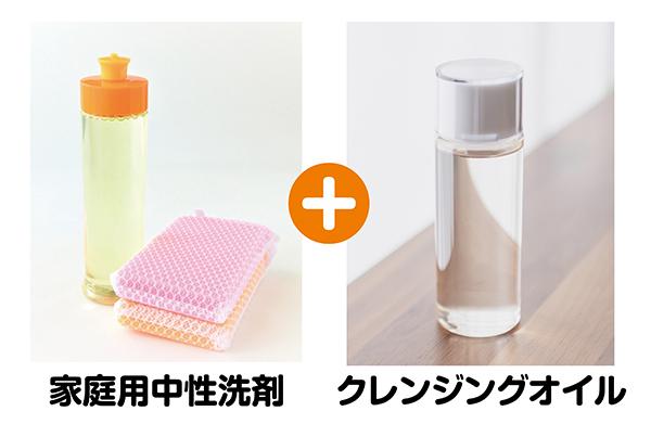 中性洗剤とクレンジングオイル