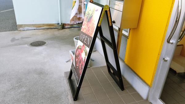 オリジナルA型看板サンプル 側面