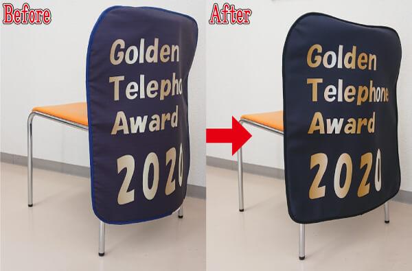 椅子カバーのシワ比較