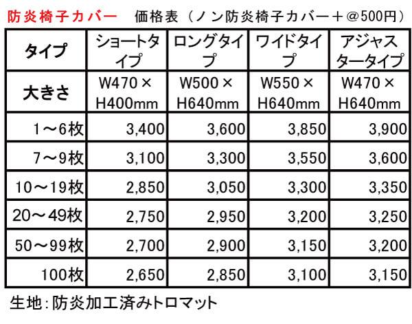 防炎椅子カバー価格表