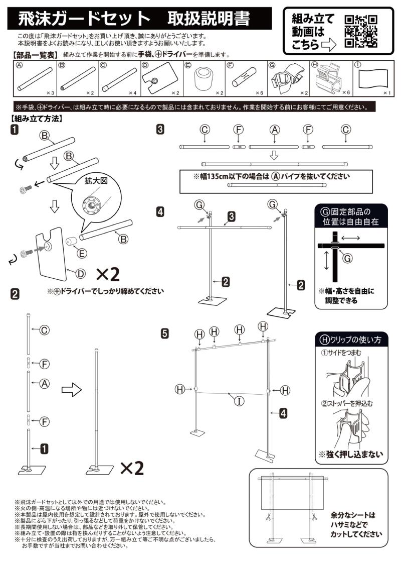 飛沫ガードセットの組み立て説明書