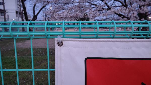 公園の横断幕 取り付け方