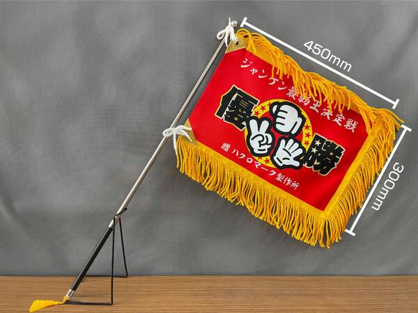 ミニ優勝旗
